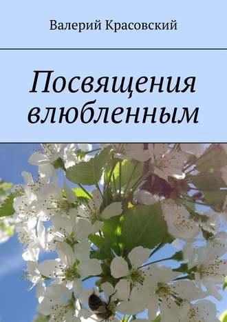 Валерий Красовский, Посвящения влюбленным