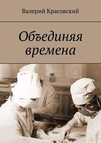 Валерий Красовский, Объединяя времена