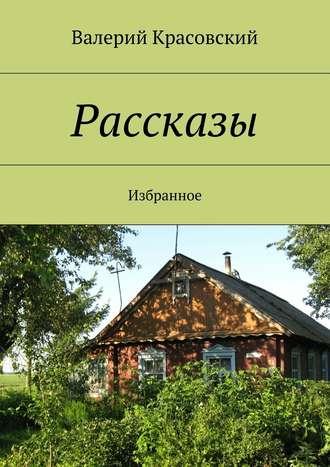 Валерий Красовский, Рассказы. Избранное