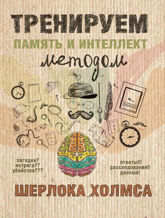 А. Ежова, Тренируем память и интеллект методом Шерлока Холмса
