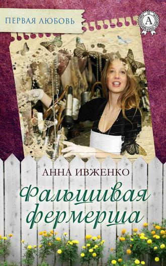 Анна Ивженко, Фальшивая фермерша