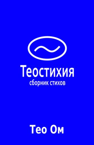 Тео Ом, Теостихия (сборник)