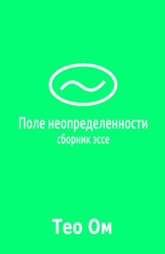 Тео Ом, Поле неопределенности (сборник)
