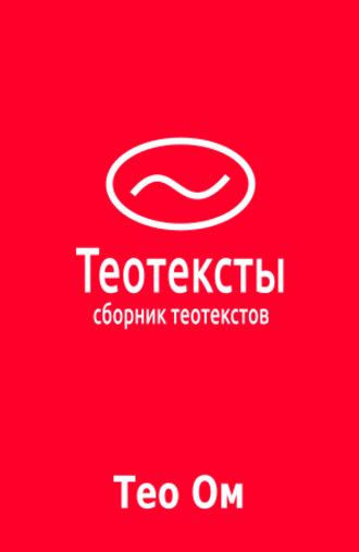 Тео Ом, Теотексты (сборник)