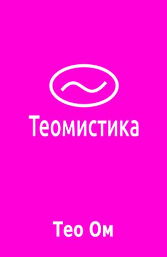 Тео Ом, Теомистика