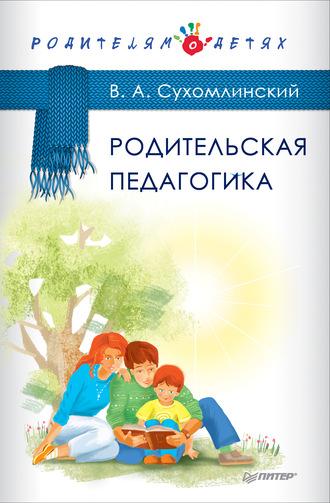 Василий Сухомлинский, Родительская педагогика (сборник)