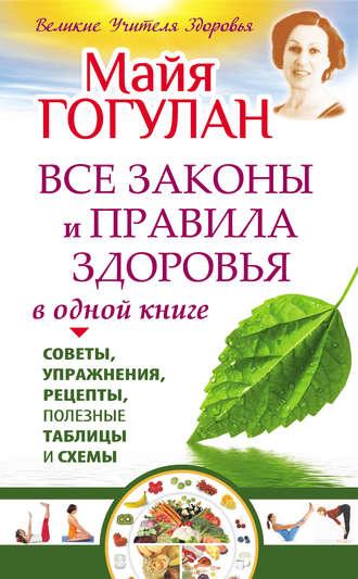 Майя Гогулан, Все законы и правила здоровья в одной книге