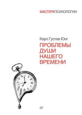 Карл Юнг, Проблемы души нашего времени