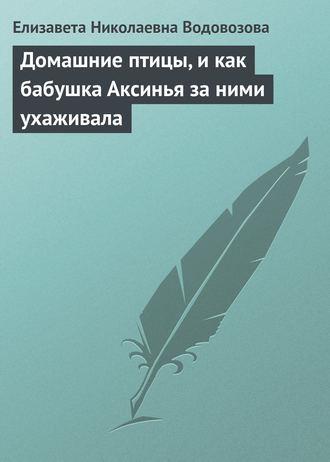 Елизавета Водовозова, Домашние птицы, и как бабушка Аксинья за ними ухаживала