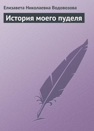 Елизавета Водовозова, История моего пуделя