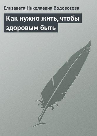 Елизавета Водовозова, Как нужно жить, чтобы здоровым быть