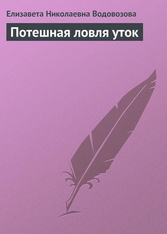 Елизавета Водовозова, Потешная ловля уток