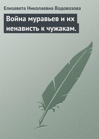 Елизавета Водовозова, Война муравьев и их ненависть к чужакам.