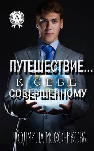 Людмила Моховикова, Путешествие… к себе совершенному
