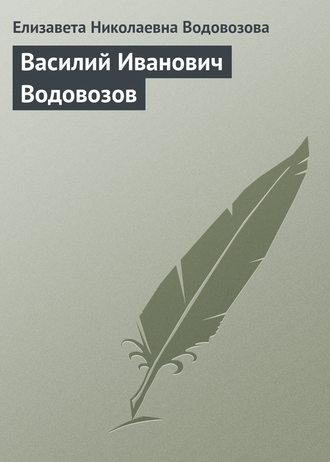 Елизавета Водовозова, Василий Иванович Водовозов
