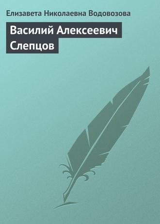 Елизавета Водовозова, Василий Алексеевич Слепцов