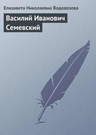 Елизавета Водовозова, Василий Иванович Семевский