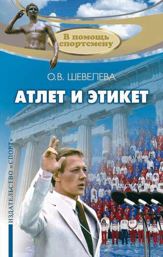 Ольга Шевелева, Атлет и этикет