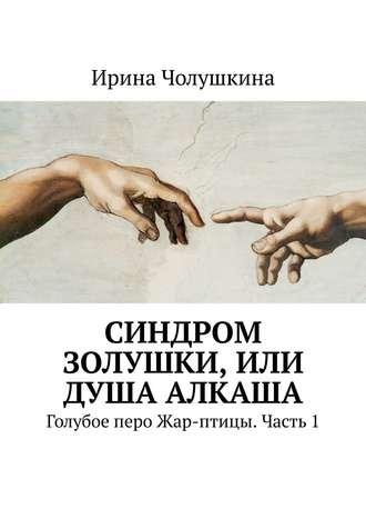 Ирина Бахмацкая, Синдром Золушки. Голубое перо Жар-птицы