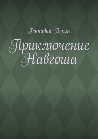 Геннадий Верин, Приключение Навгоша