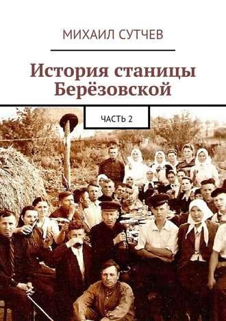 Михаил Сутчев, История станицы Берёзовской. Часть2