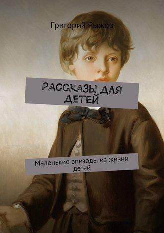 Григорий Рыжов, Рассказы для детей. Маленькие эпизоды изжизни детей