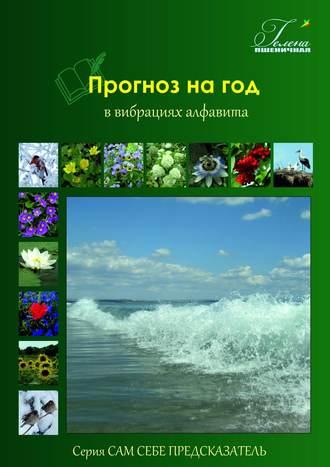 Гелена Пшеничная, Прогноз на 2017 год. В вибрациях алфавита