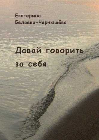 Екатерина Беляева-Чернышёва, Давай говорить засебя