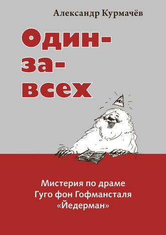 Александр Курмачёв, Один-за-всех. Мистерия подраме Гуго фон Гофмансталя «Йедерман»