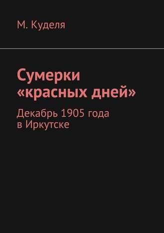 Максим Куделя, Сумерки «красных дней». Декабрь 1905года вИркутске
