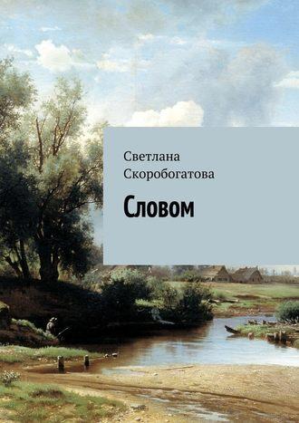 Светлана Скоробогатова, Словом