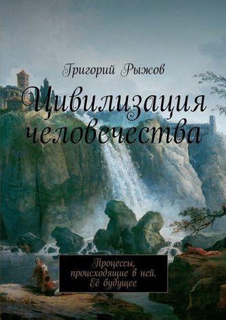 Григорий Рыжов, Цивилизация человечества. Процессы, происходящие вней. Её будущее