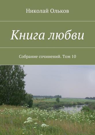 Николай Ольков, Книга любви. Собрание сочинений. Том10