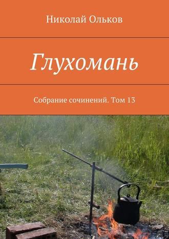 Николай Ольков, Глухомань. Собрание сочинений. Том13