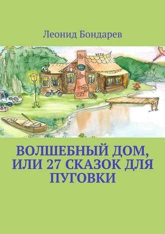 Леонид Бондарев, Волшебный дом, или 27 сказок для Пуговки