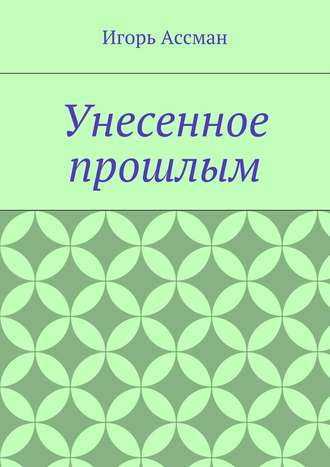 Игорь Ассман, Унесенное прошлым