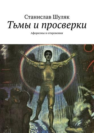 Станислав Шуляк, Тьмы ипросверки. Афоризмы иоткровения