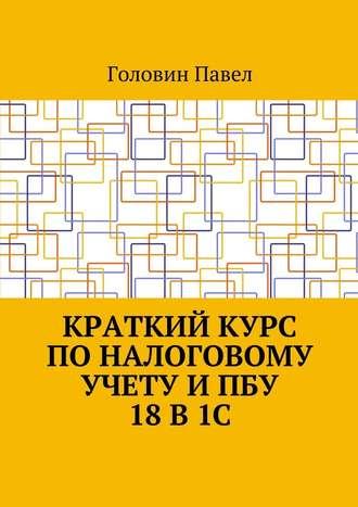 Головин Павел, Краткий курс поналоговому учету иПБУ 18в1С