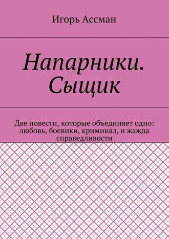 Игорь Ассман, Напарники. Сыщик