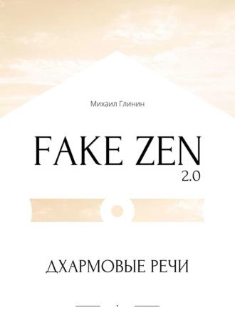 Михаил Глинин, Fake Zen 2.0. Дхармовые речи