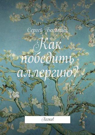 Сергей Богатый, Как победить аллергию? Легко!