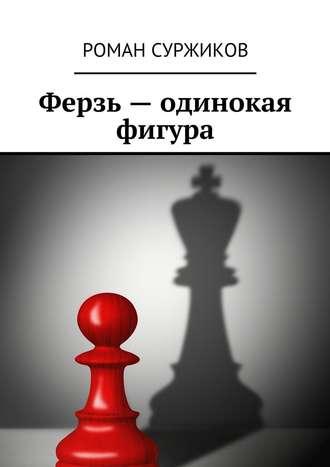 Роман Суржиков, Ферзь – одинокая фигура