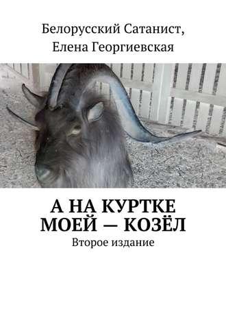 Елена Георгиевская, Белорусский Сатанист, Анакуртке моей– козёл. Второе издание