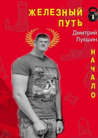 Дмитрий Лукшин, Железный путь. Начало