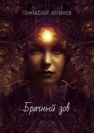 Геннадий Логинов, Брачныйзов. История одной оперы