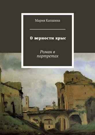 Мария Капшина, Оверностикрыс. Роман в портретах