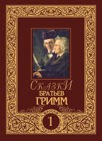 Якоб и Вильгельм Гримм, Сказки братьев Гримм. Том 1
