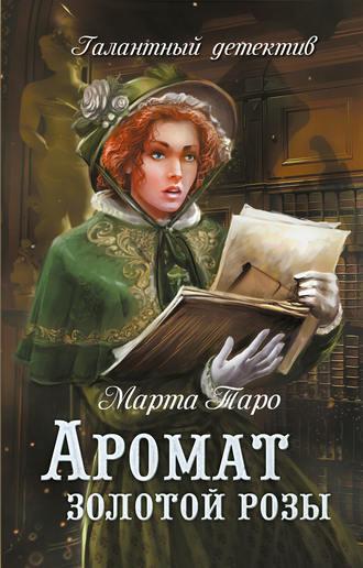 Марта Таро, Аромат золотой розы
