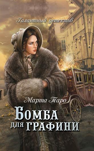 Марта Таро, Бомба для графини