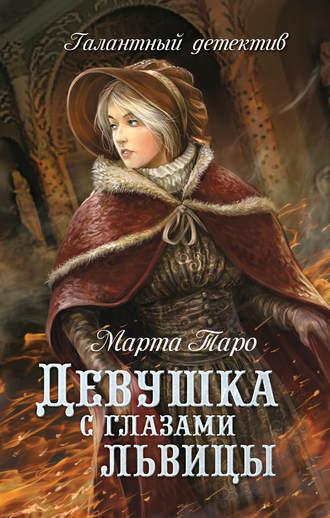 Марта Таро, Девушка с глазами львицы